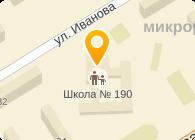 № 190, МУП