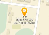 ИМ. АКАДЕМИКА М. А. ЛАВРЕНТЬЕВА ЛИЦЕЙ № 130, МОУ