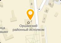 Оршанский районный исполнительный комитет