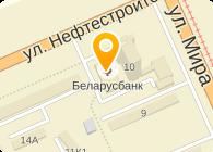 Г.МОЗЫРЬ,СПЕЦСТРОЙСЕРВИС ООО