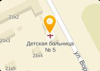ДЕТСКИЙ ТРАВМПУНКТ