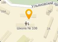 № 108 С УГЛУБЛЕННЫМ ИЗУЧЕНИЕМ ОТДЕЛЬНЫХ ПРЕДМЕТОВ