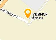 РУДЕНСК ОАО