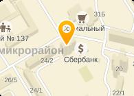 ПУНКТ ОБМЕНА ВАЛЮТЫ СБ РФ № 8634/0220