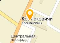 РУПС КОСТЮКОВИЧСКИЙ