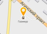 ООО АЗС ГАЗИМУР