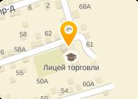 ЛИЦЕЙ ТОРГОВЛИ Г.ГОМЕЛЬСКИЙ