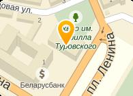 ТЕАТР ДРАМАТИЧЕСКИЙ ОБЛАСТНОЙ Г.ГОМЕЛЬСКИЙ