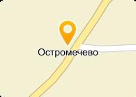 СПК ОСТРОМЕЧЕВО
