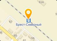 ПУНКТ ТАМОЖЕННОГО ОФОРМЛЕНИЯ БРЕСТ-СЕВЕРНЫЙ