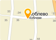 КОБЛЕВО, ОАО