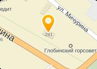 ГЛОБИНСКИЙ ОТДЕЛ ЗЕМЕЛЬНЫХ РЕСУРСОВ, ГП