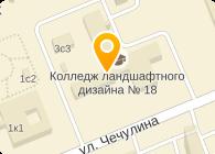 КОЛЛЕДЖ ЛАНДШАФТНОГО ДИЗАЙНА № 18