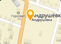 ООО Андрушевский маслосырзавод