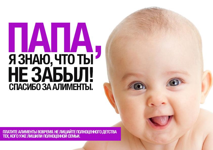 реклама о алиментах детям непостижимо древний