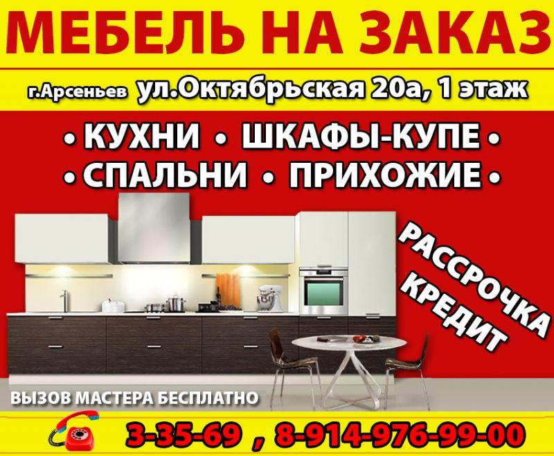 Успейте встретить новый год на новой кухне! // новость мороз.