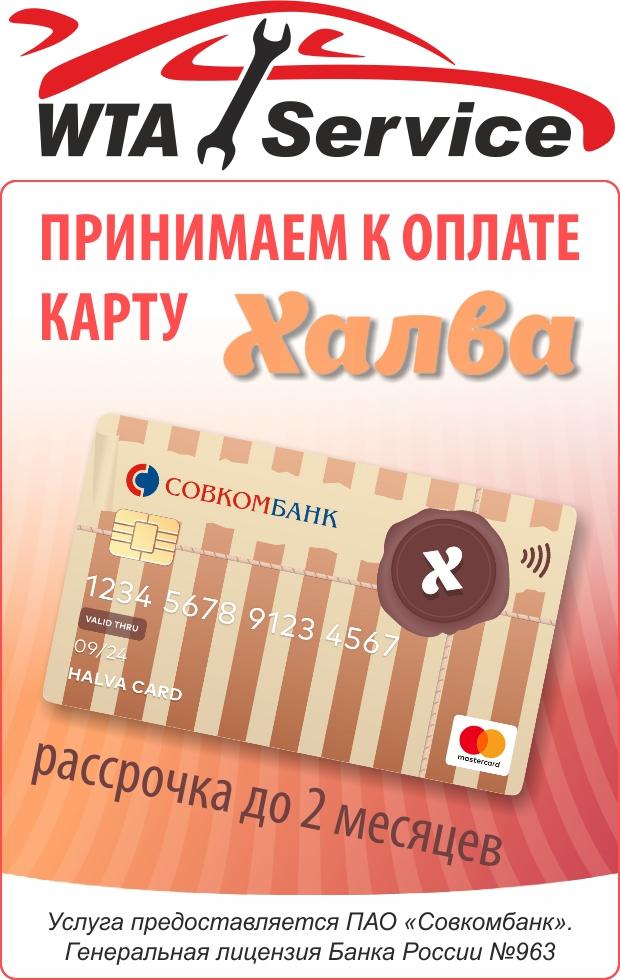 халва карта оплата кредита