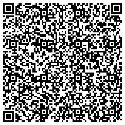 QR-код с контактной информацией организации ДЕПАРТАМЕНТ ЖИЛИЩНОЙ ПОЛИТИКИ И ЖИЛИЩНОГО ФОНДА Г. МОСКВЫ В ЗАО
