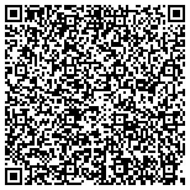 """QR-код с контактной информацией организации Группа компаний """"СХП Вдохновение"""""""