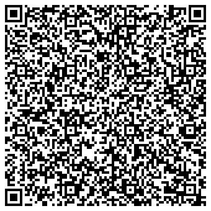 QR-код с контактной информацией организации ОБЩЕСТВЕННАЯ ПРИЁМНАЯ ДЕПУТАТА МОСКОВСКОЙ ГОРОДСКОЙ ДУМЫ СТЕПАНЕНКО ВЕРЫ СТАНИСЛАВОВНЫ