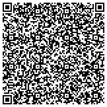 QR-код с контактной информацией организации Западно-Сибирский медицинский центр Федерального медико-биологического агентства России