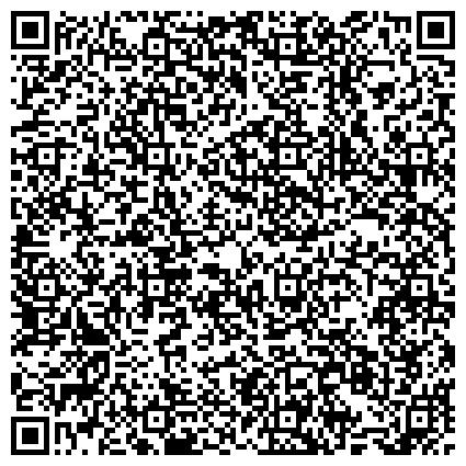 QR-код с контактной информацией организации БГУЭП, Байкальский государственный университет экономики и права