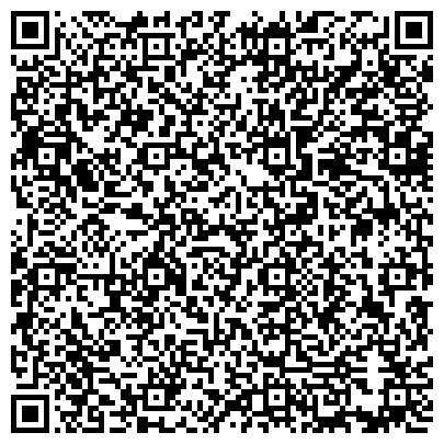 QR-код с контактной информацией организации СтеклоСервис, торгово-производственная компания, Офис