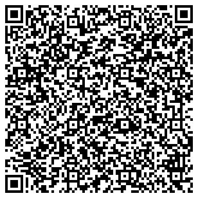 QR-код с контактной информацией организации Поликлиника, Отделенческая больница на ст. Кемерово, ОАО РЖД