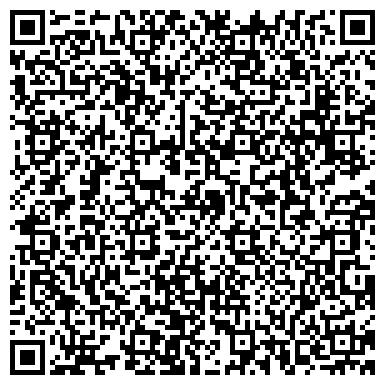 QR-код с контактной информацией организации Дизайн-студия на проспекте Тракторостроителей, 11