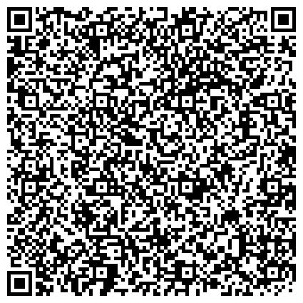 Организационно контрольный отдел Стерлитамак телефон адрес  qr код с контактной информацией организации Организационно контрольный отдел