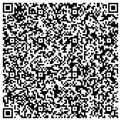 QR-код с контактной информацией организации Участковый пункт полиции, Отдел полиции №1, Управление МВД России по г. Стерлитамаку, Участок №1