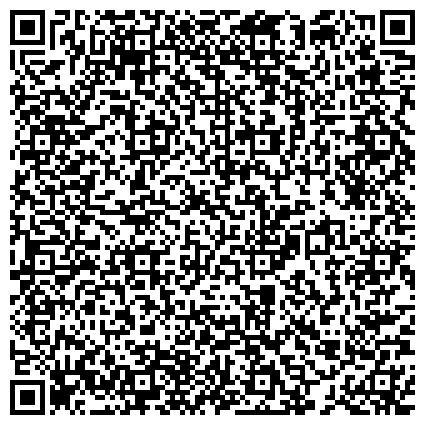 """QR-код с контактной информацией организации ГУ """"Департамент по гражданской обороне и пожарной безопасности Забайкальского края"""""""