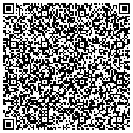 QR-код с контактной информацией организации ФЕДЕРАЛЬНАЯ СЛУЖБА СУДЕБНЫХ ПРИСТАВОВ Г. МОСКВЫ