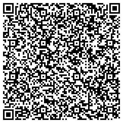 QR-код с контактной информацией организации Большая Волга, Федеральное управление автодорог, филиал в г. Саратове