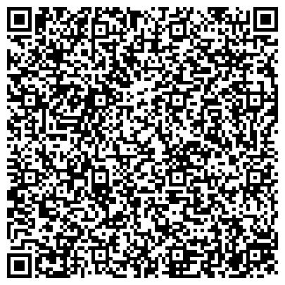 QR-код с контактной информацией организации ТЕРЕБОВЛЯНСКАЯ ОБУВНАЯ ФАБРИКА, ФИЛИАЛ ООО ЛА КАСТЕЛЛАНА