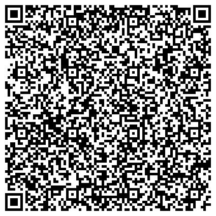 QR-код с контактной информацией организации Главное Управление Пенсионного фонда РФ №4 г. Москвы и Московской области
