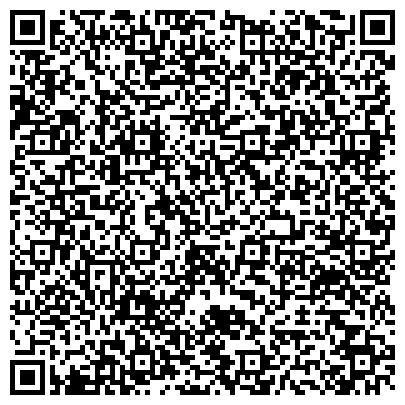 QR-код с контактной информацией организации ООО Сибирский Дом Страхования, филиал в г. Барнауле