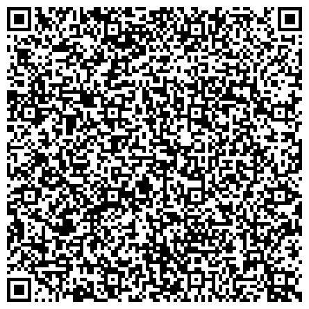 """QR-код с контактной информацией организации """"Городская поликлиника № 212 Департамента здравоохранения города Москвы"""" Филиал № 3"""