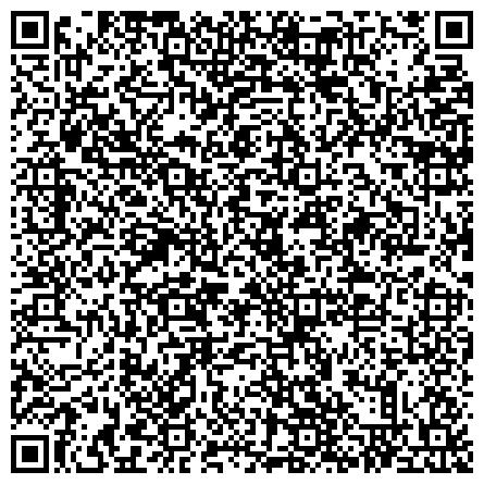 QR-код с контактной информацией организации Социально-реабилитационный центр для несовершеннолетних Курчатовского района