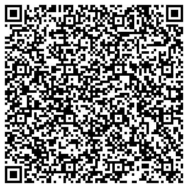 QR-код с контактной информацией организации Бизнес-Атрибуты