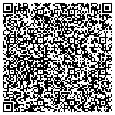 QR-код с контактной информацией организации ООО Альфа-Трейд