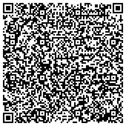 QR-код с контактной информацией организации КОНСТРУКТОРСКО-ТЕХНОЛОГИЧЕСКОЕ БЮРО ВЕРИФИКАЦИОННОГО МОДЕЛИРОВАНИЯ И ПОДГОТОВКИ ПРОИЗВОДСТВА, ЗАО