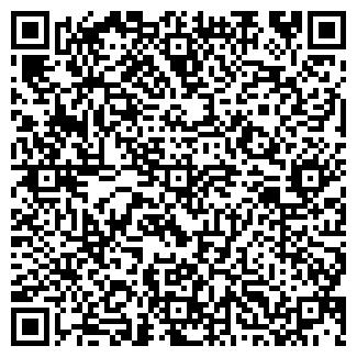 QR-код с контактной информацией организации ГРАНИ