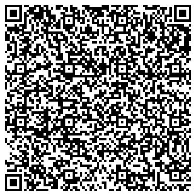 """QR-код с контактной информацией организации """"Отдел полиции №8 Управления МВД по Тюменской области"""""""