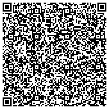 QR-код с контактной информацией организации Консультативно-диагностический центр Филиал № 2 НПЦ мед. помощи детям