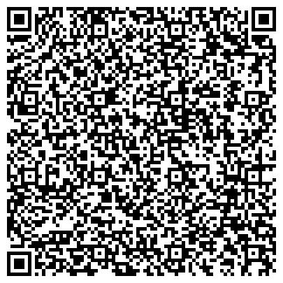 QR-код с контактной информацией организации Отдел по борьбе с организованной преступностью
