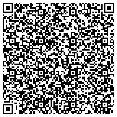 QR-код с контактной информацией организации ООО Региональное правовое объединение