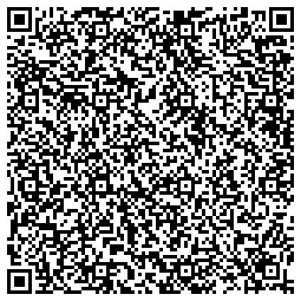 QR-код с контактной информацией организации МОСКОВСКИЙ ГОСУДАРСТВЕННЫЙ УНИВЕРСИТЕТ ТЕХНОЛОГИЙ И УПРАВЛЕНИЯ ИМ. К.Г. РАЗУМОВСКОГО