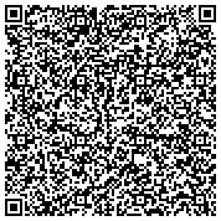 QR-код с контактной информацией организации ОБЩЕСТВЕННАЯ ПРИЁМНАЯ ДЕПУТАТА МОСКОВСКОЙ ГОРОДСКОЙ ДУМЫ