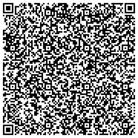 QR-код с контактной информацией организации Медико-психологические экспертизы